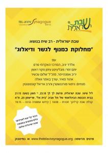 Shabbat Yisraelit Panel