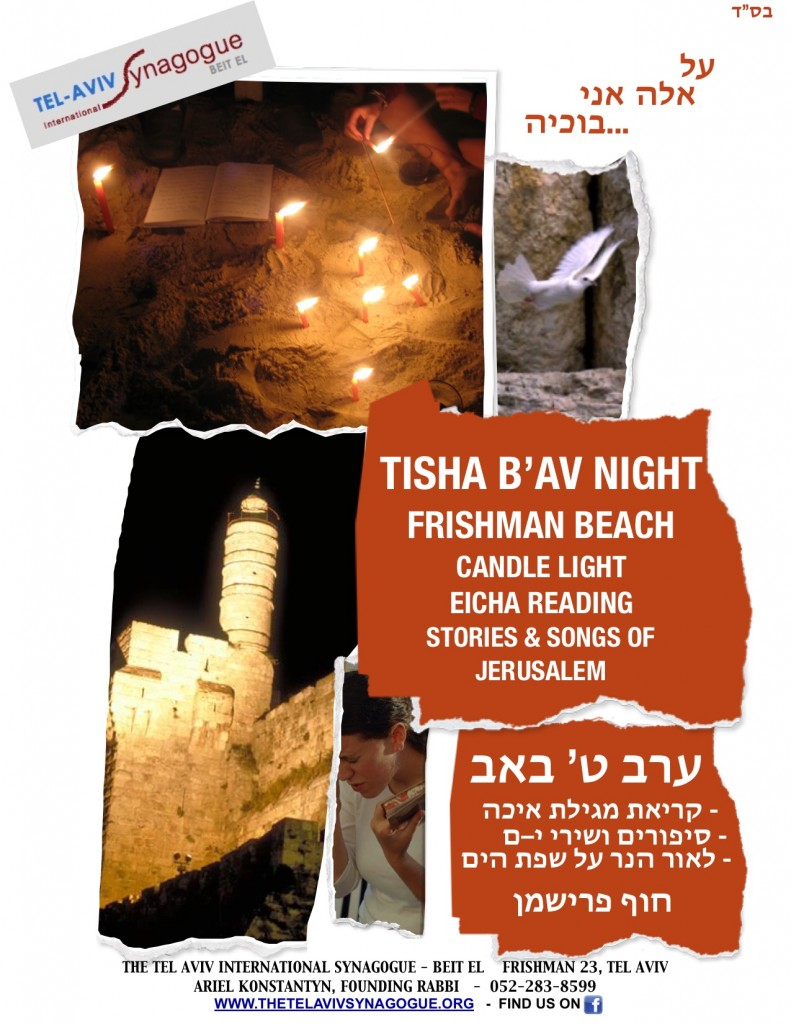 TAIS Tisha B'Av Eicha Booklet cover - General