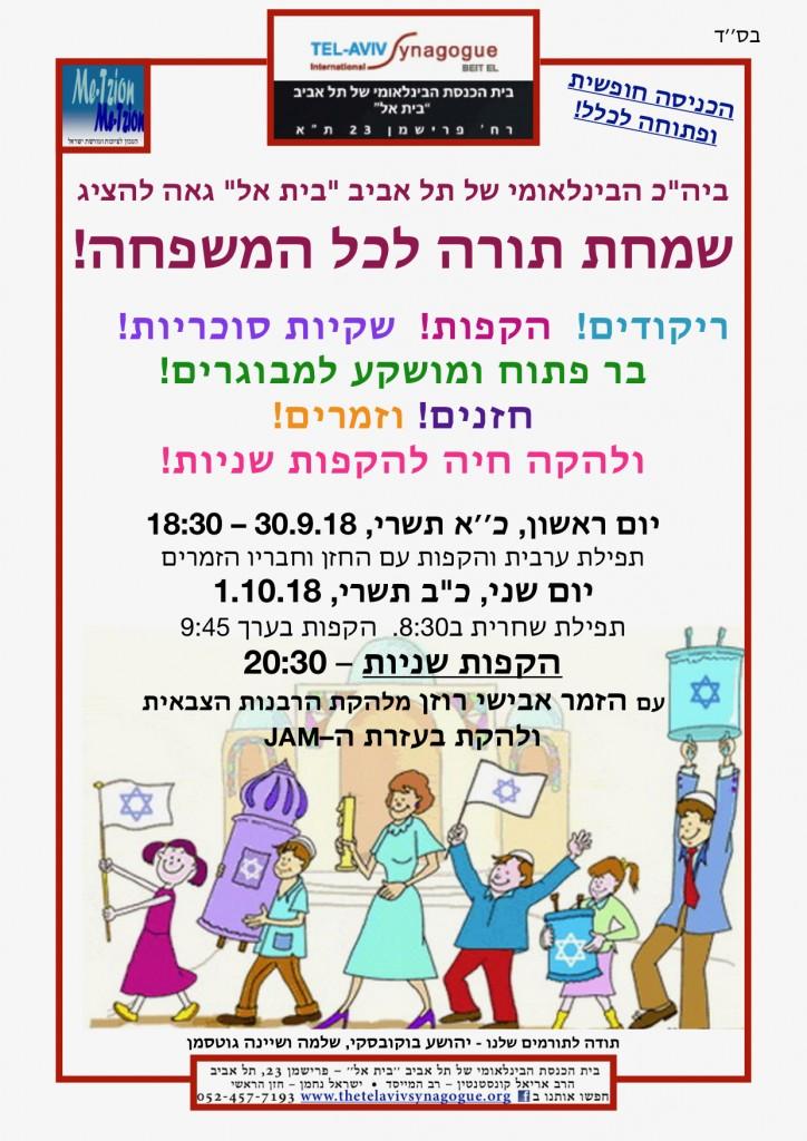 TAIS Simchat Torah + Hakafot Shniyot Hebrew 2018 Flyer