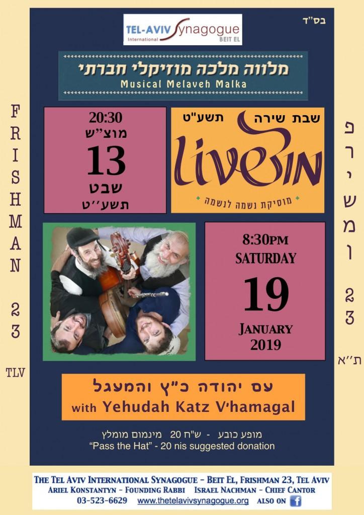 Melaveh Malka - Yehuda Katz jan 2019