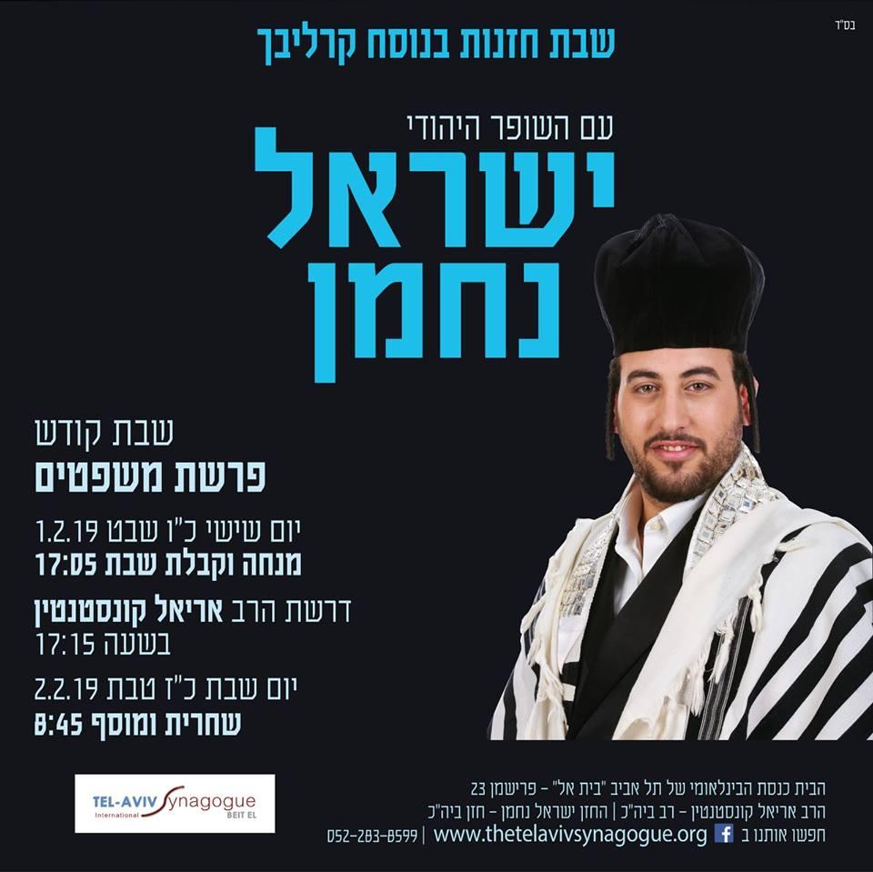 chazz israel nachman shabbat