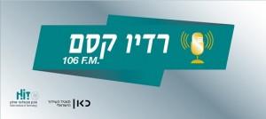 radio kesem 2