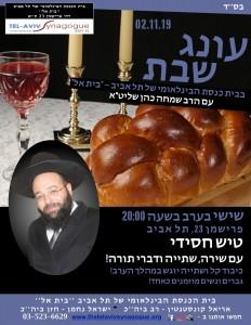 TAIS Oneg Shabbat Tish with Rabbi Simcha Cohen