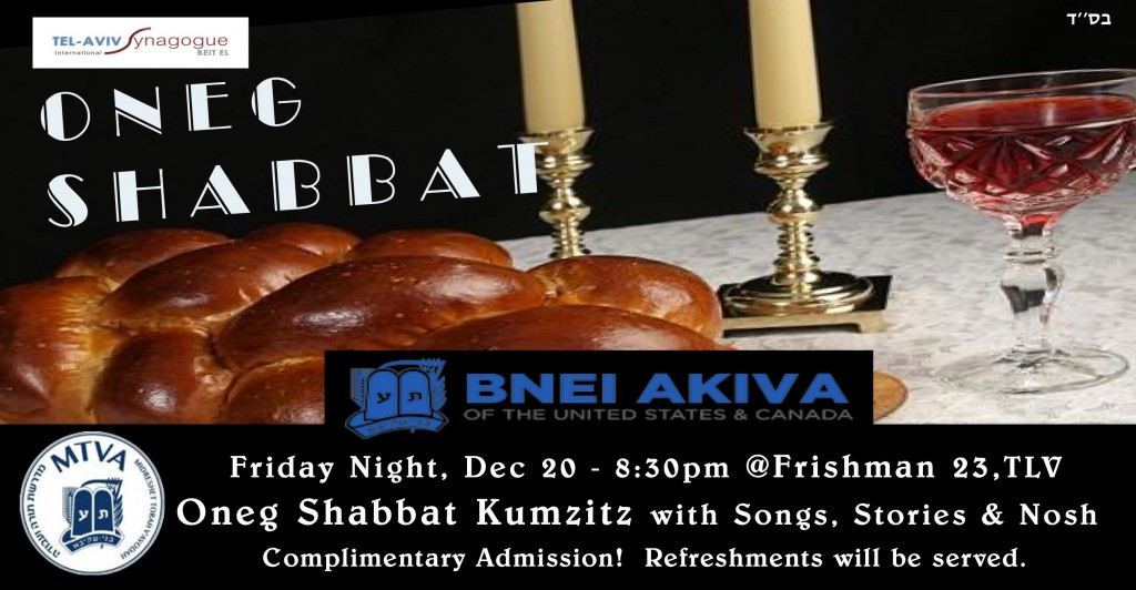 TAIS Oneg Shabbat Tish with Bnei Akiva USA English facebook flyer