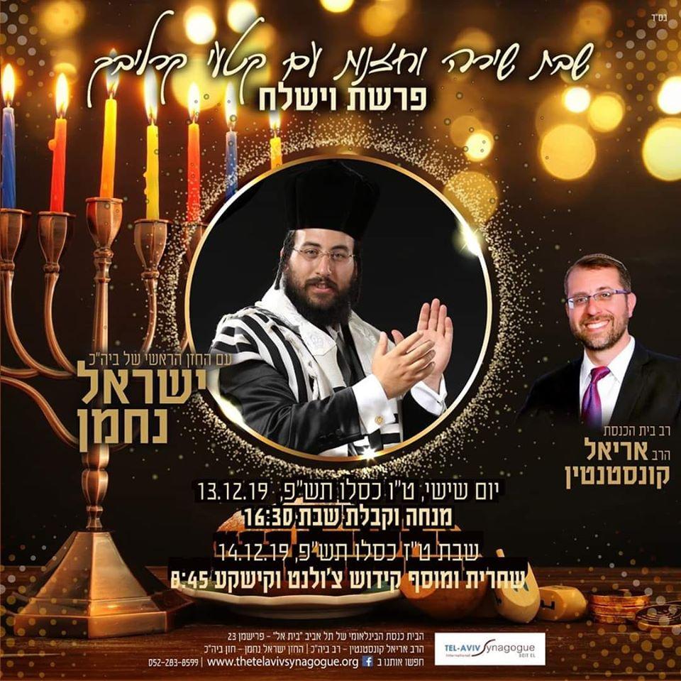 chazz israel nachman shabbat 12.12.19