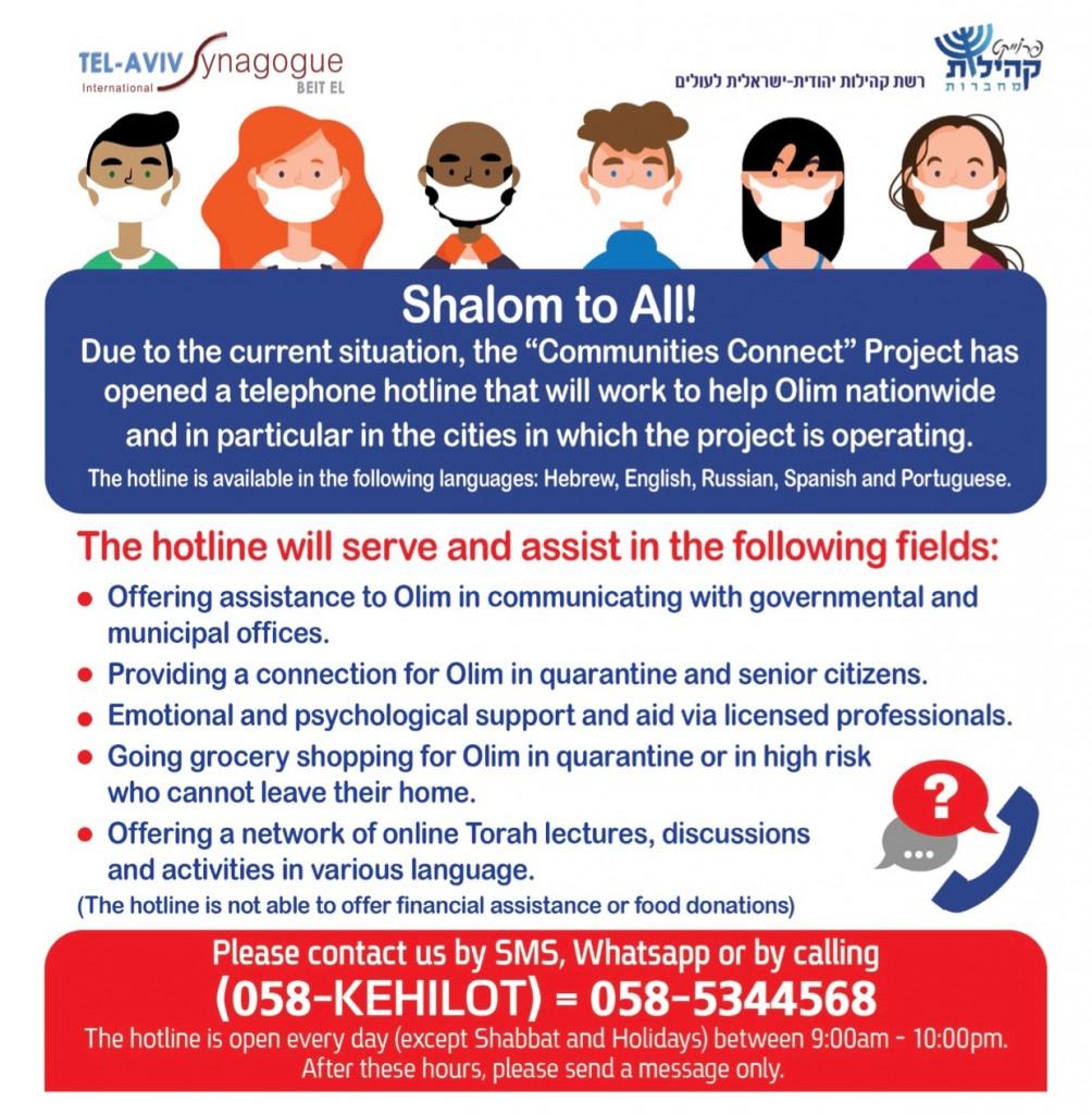 Kehillot Help Hotline - English