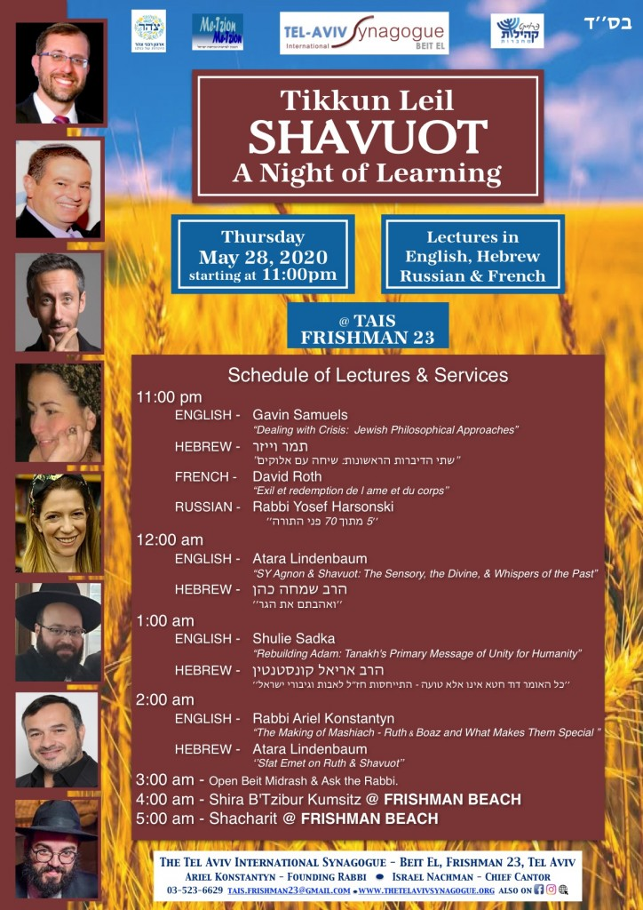 TAIS Tikkun Leil Shavuot All night Learning Flyer English 2020